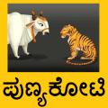 Punyakoti Story in Kannada Icon