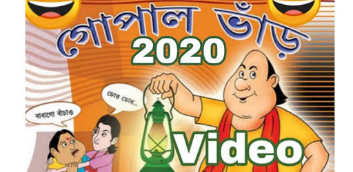 Gopal Bhar Video apk