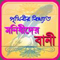 মনিষিদের উক্তি ~ bangla bani or quotes . Icon