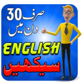 Learn English in 30 days Icon
