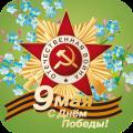 С Днем Победы, с Праздником 9 Мая! Icon