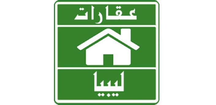 عقارات ليبيا apk