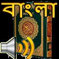 Bangla Quran Audio Icon