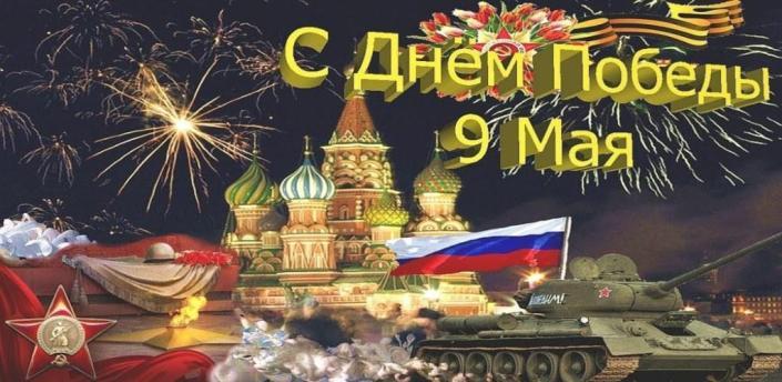 С Днем Победы apk