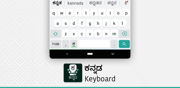 Kannada Keyboard apk