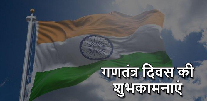 गणतंत्र दिवस 2021 की शुभकामनाएं apk