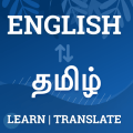 English to Tamil Dictionary & Image to Text Icon