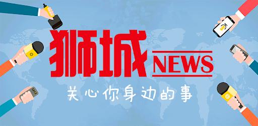 狮城网 - 狮城新闻,狮城BBS和精选软件 apk