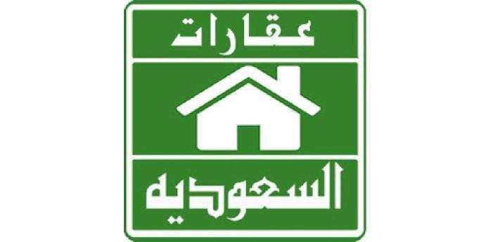 عقارات السعودية apk