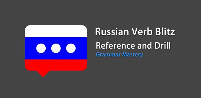 Russian Verb Blitz Pro apk