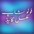 Learn PhotoShop In Urdu Icon
