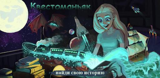 Квестоманьяк - Текстовые Квесты apk