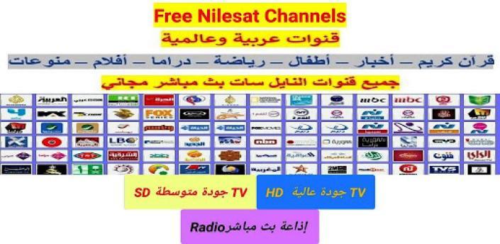 شاهد التلفاز العربي والراديو مجانا Free TV & Radio apk