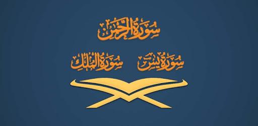 Holy Quran - Surah Yasin, Surah Rahman, Surah Mulk apk