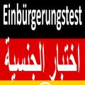 أسئلة السياسي / الجنسية الألمانية مع الحل بالعربي Icon