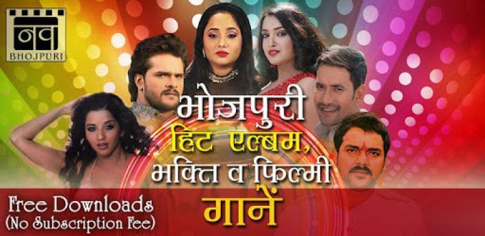 NAV Bhojpuri Songs Hot Videos apk