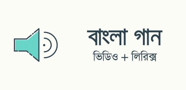 Bangla Song | বাংলা গান apk