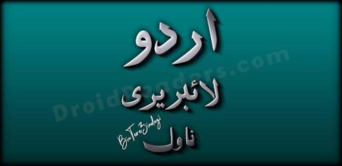 Series 12 - Complete Urdu Novel - Offline apk