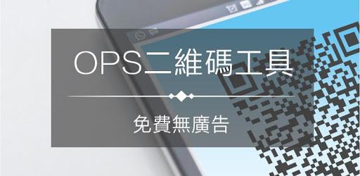 (免費無廣告)OPS二維碼工具 apk