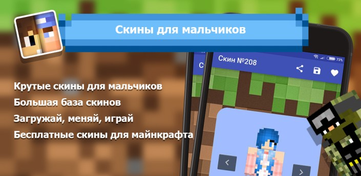 Minecraft  Pocket Edition skins apk
