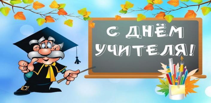 Открытки с Днем учителя - Стихи на день учителя apk