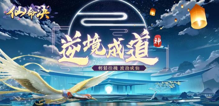 仙命決——俠侶雙修,道友PVP對決 apk