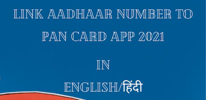 LINK AADHAR NUMBER TO PAN CARD APP 2021 apk