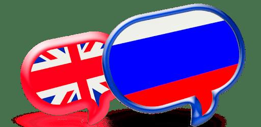 Русско Английский Разговорник apk