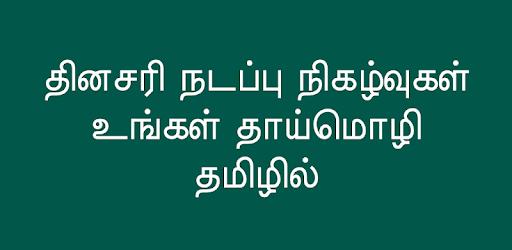 Tamil Current Affairs - தினசரி நிகழ்வுகள் apk