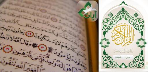 Ayat - Al Quran apk
