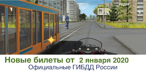 Билеты ПДД 2021 Экзамен ПДД apk