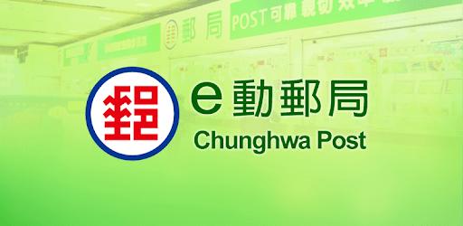 e動郵局 apk
