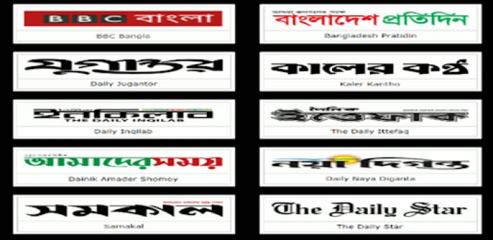 Bangladesh News Papers apk
