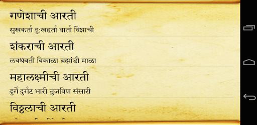 Aarti Sangrah (Marathi) apk