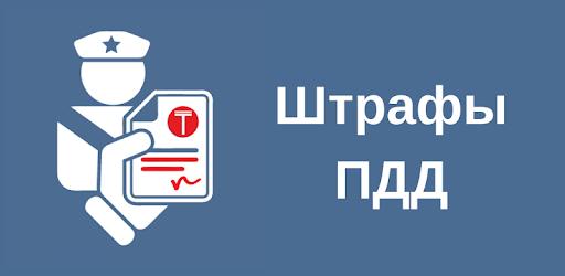 Штрафы ПДД apk