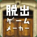 脱出ゲームメーカー - 脱出ゲームや謎解きを作って遊ぼう!無料で新作の脱出ゲームが遊べる&作成できる Icon
