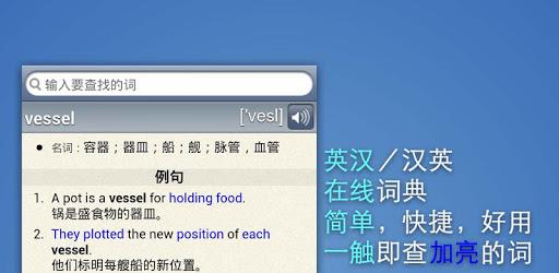 Quictionary 快词-在线英汉词典/汉英词典 apk