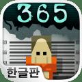 형무소 365 Icon