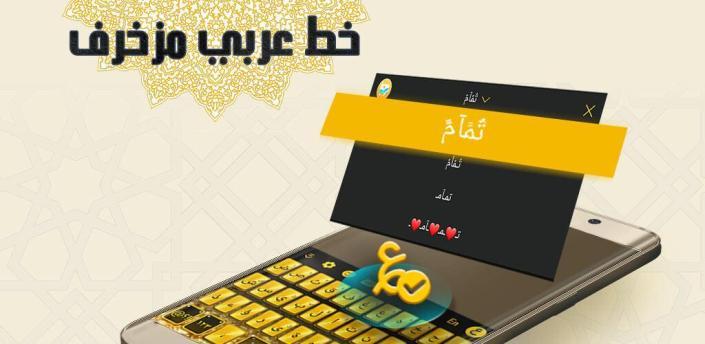 Libya Arabic Keyboard تمام لوحة المفاتيح العربية apk