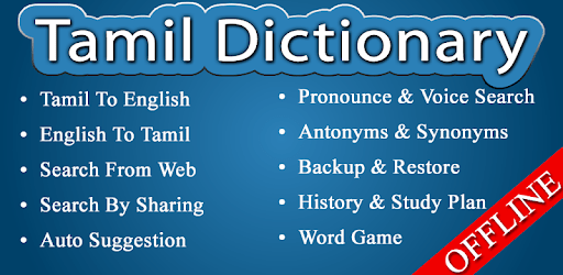 English Tamil Dictionary apk