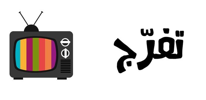 تلفزيون تفرج القنوات العربية على الأنترنت apk