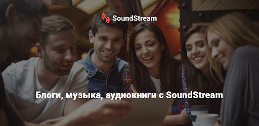 SoundStream: подкасты на русском apk