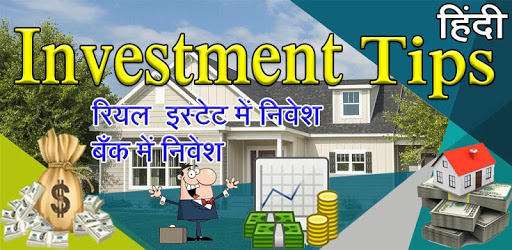 Investment Tips in Hindi apk