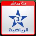 القنوات المغربية: البث المباشر Icon