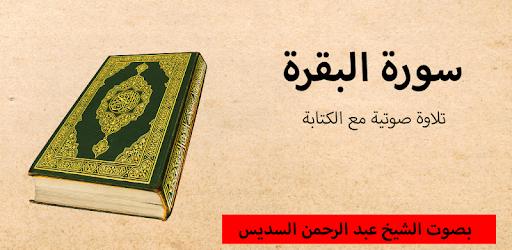 سورة البقرة :عبد الرحمن السديس apk