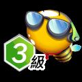 巨匠蜂美語3級 Icon