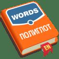 com.axidep.wordbook Icon