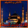Salatuk Al-Moazin Prayer Times Icon