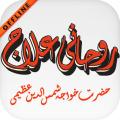 Rohani Ilaj (Updated) By khwaja shamsuddin azeemi Icon