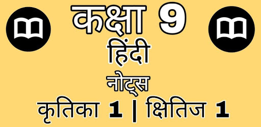 9th Class Hindi Notes apk